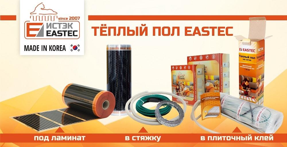 Теплые полы EASTEC